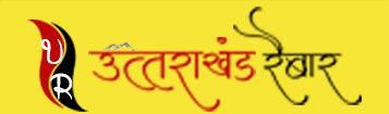 Uttarakhand Raibar